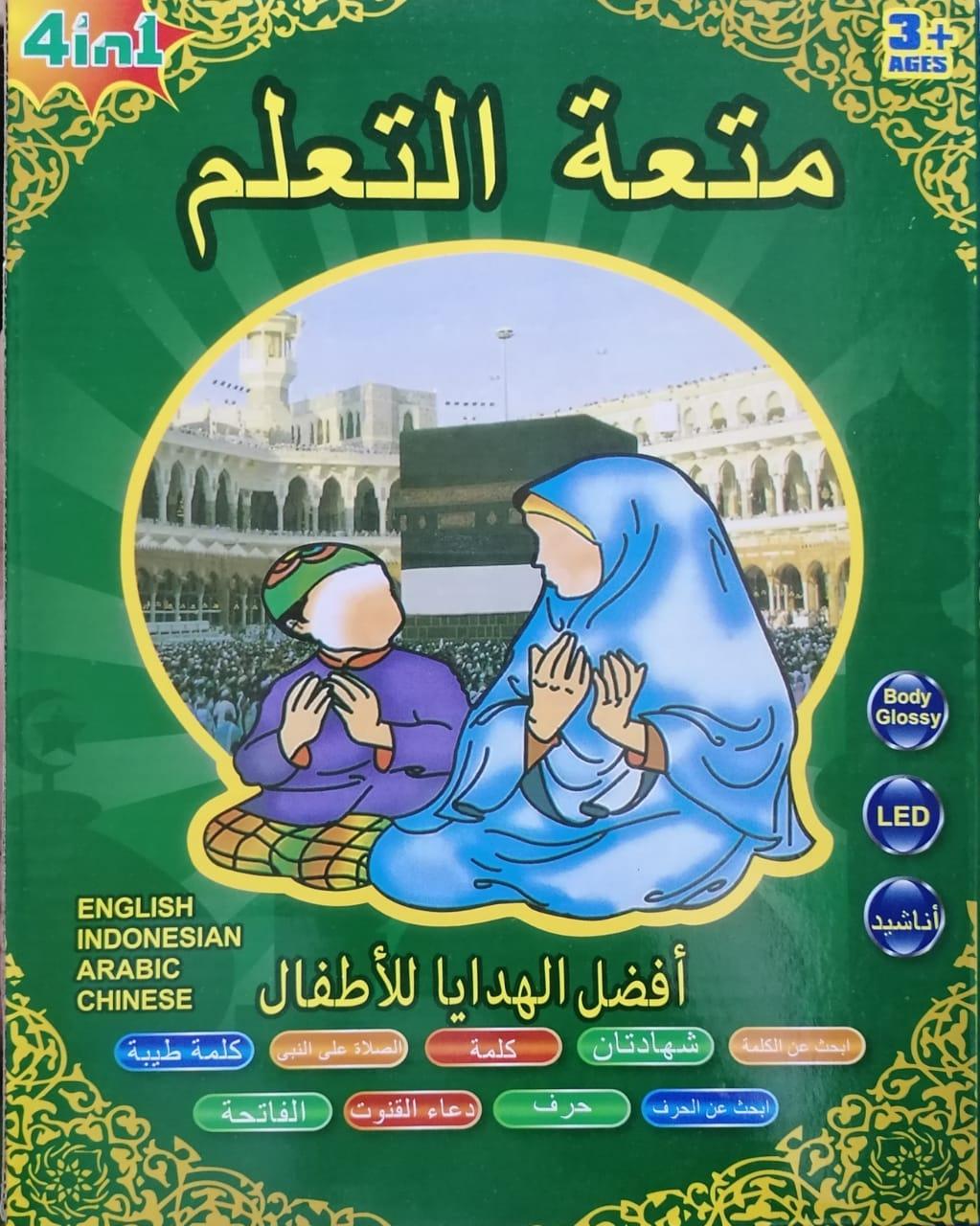 التابلت التعليمي الاسلامى