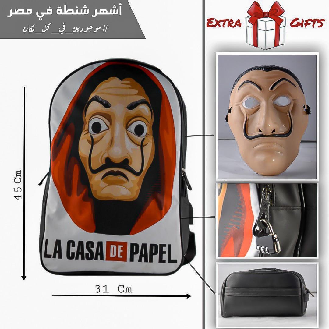 شنطة داللي - الاشهر في مصر